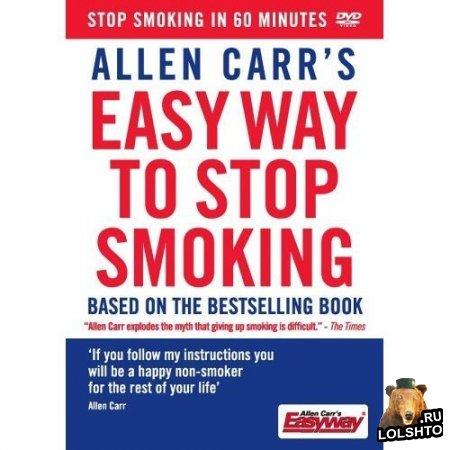 Видео Аллана Карра по книге Легкий способ бросить курить
