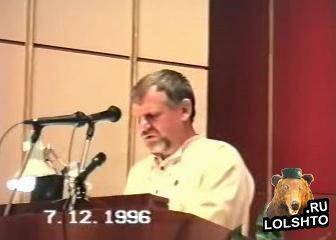 Видео Жданова Владимира Геориевича - Доклад о решении алкогольной и табачной проблемы 1996