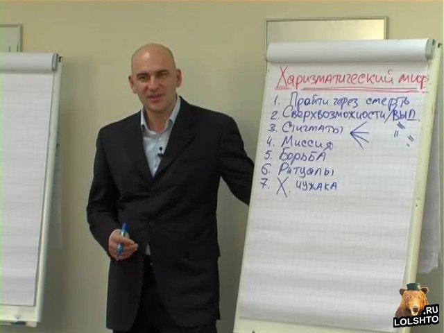 Радислав Гандапас - Харизма лидера в бизнесе. Видеокурс